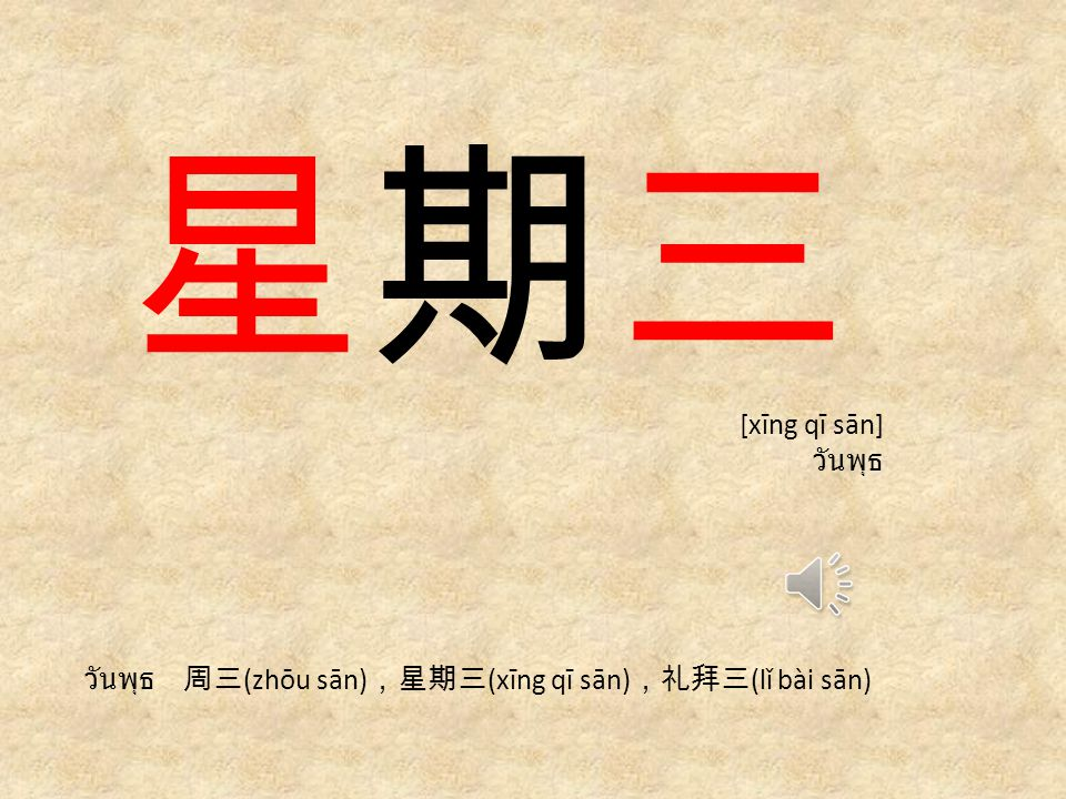 星期三 [xīng qī sān] วันพุธ